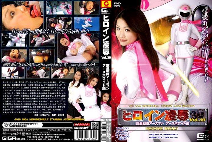 TRE-30 - Heroine Insult Vol.30 Japanese Cosplay - Alien Puppets. Azumi Mizushima