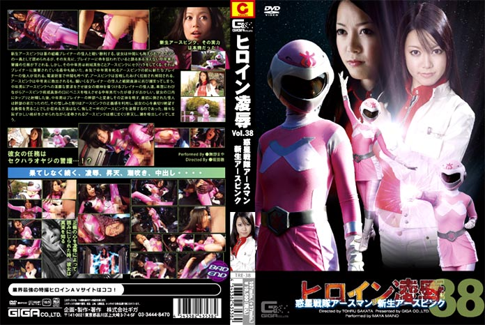 TRE-38 - Planet Force Earthman Heroine Insult Vol.38. Maya Maino