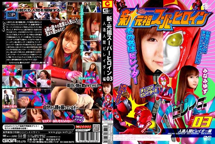 TSGS-03 - Super Heroine Begins 03 - Alien Puppets