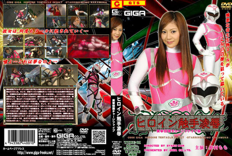 TTRE-01 Heroine Tentacle Insult - Momo Nakamura