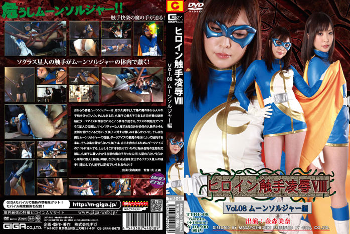 TTRE-08 Heroine Tentacle Insult Vol-08 - Moon Soldier