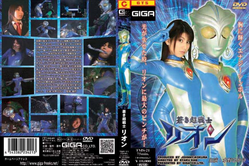 Ultra Hyper Woman Henshin