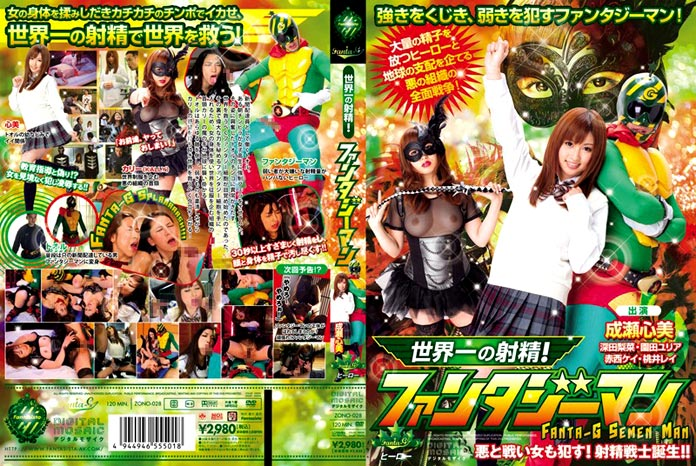 ZONO-028 - The World of Ejaculation Fantasy Man. Cocomi Naruse