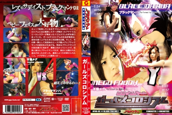 ATHB-05 because they – Girls Coliseum