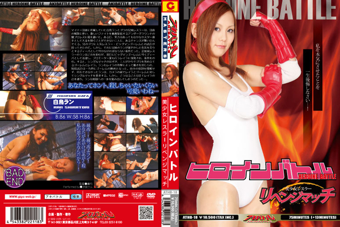 ATHB-18 Heroine Battle Beautiful Wrestler Revenge Match