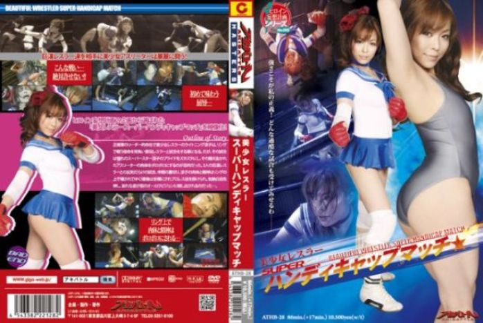 ATHB-28-Beautiful-Wrestler-Super-Handicap-Match-----Minto-Asakura