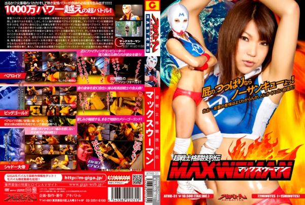 ATHB-31 Max Woman Super Heroine – Anri Suma