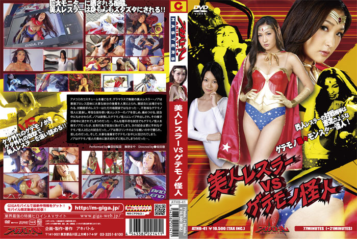 ATHB-41 Beauty Wrestler VS Stun Phantom – Maya Maino, Rina Fukada