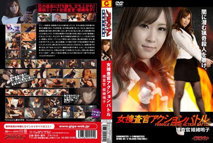 ATHB-45 Princess clappers together woman investigator investigators battle action Amemiya Kotone