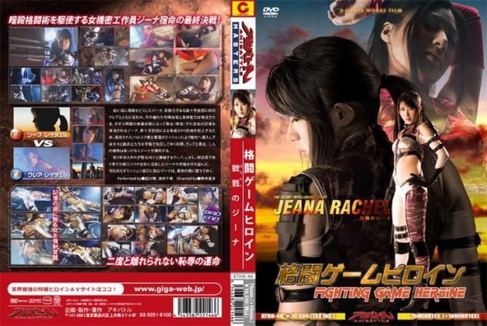 ATHB-46 Heroine Rape – Fighting Game Mai Kokubu, Chihiro Asai