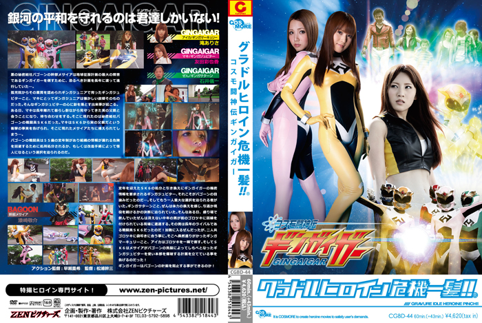 CGBD-44 Heroine Close Call Transmission Gingaiga Fighting
