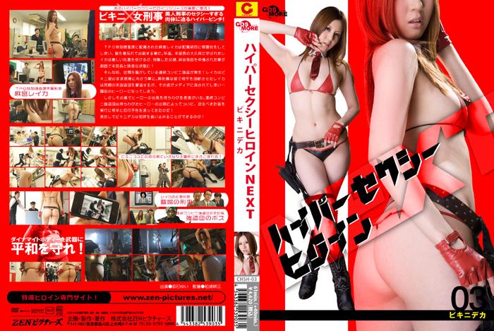 CHSH-03 Hyper Sexy Heroine Next Bikini Detective