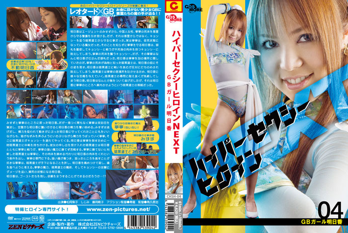 CHSH-04 Hyper Sexy Heroine NEXT - GB Girl Asuka