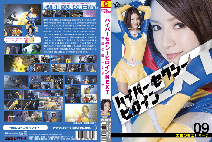CHSH-09-Hyper-Sexy-Heroine-NEXT-Fighter-of-the-Sun-Leona