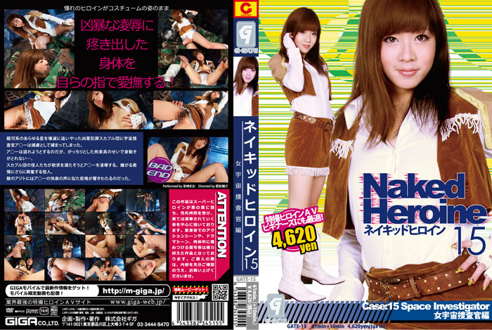GATE-15 Naked Heroine 15 Female Space Agent