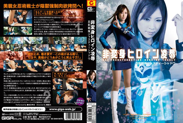 GEXP-21 Amemiya Kotone – Justify shadow over
