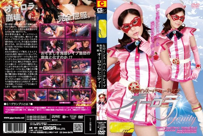 TGGP-04 Mutsumi Anna – Hard rape superheroine