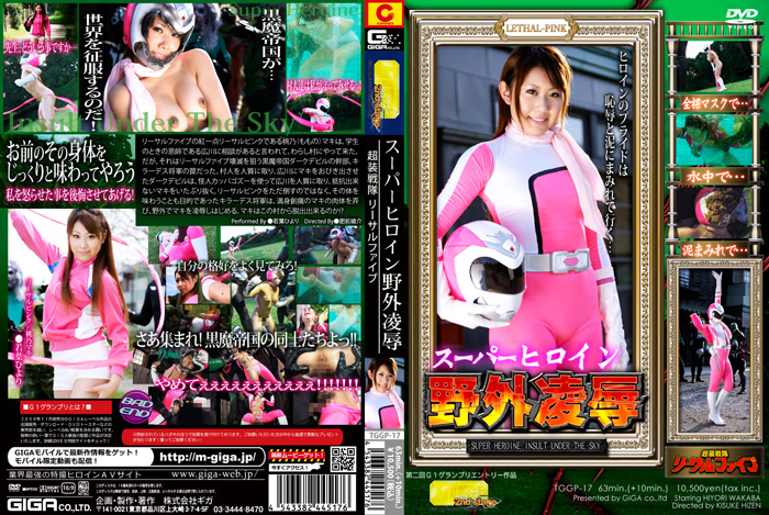 TGGP-17 Super Heroine Insult Under The Sky - Super-armed Force Lethal Five