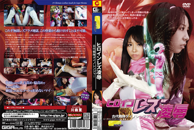 TGGP-23 Heroine Lesbian Insult - Ancient Force Dyno Ranger