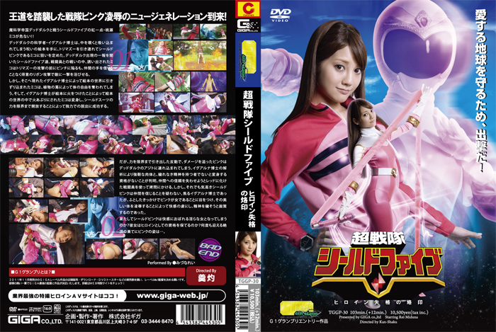 TGGP-30 Super Force Shield Five - Stigmatized as a Disqualified Heroine
