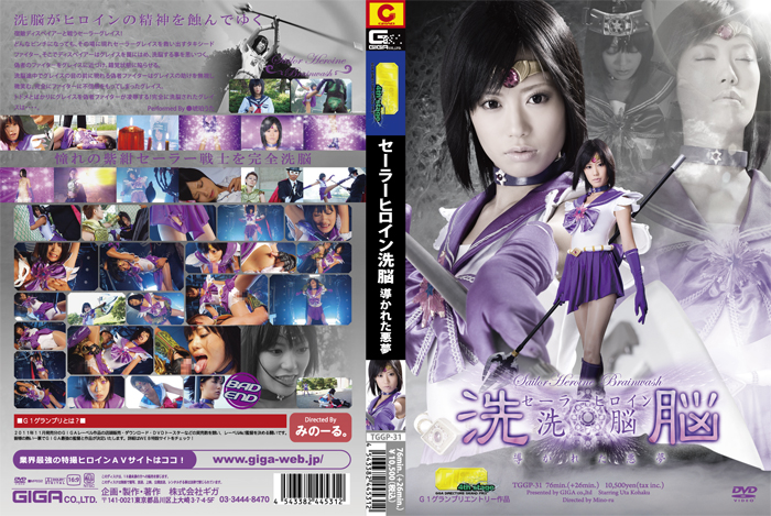 TGGP-31 Sailor Heroine Brainwash