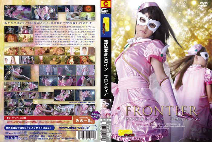 TGGP-42-Ayaka-Fujikita-transformation-frontier-heroine