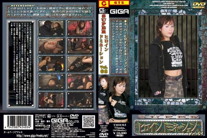 THH-03 SUPER Heroine Domination 03