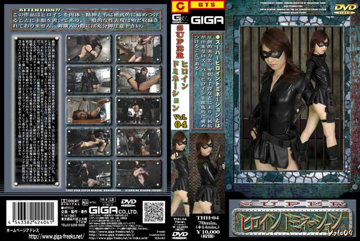THH-04 SUPER Heroine Domination 04