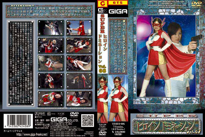 THH-08 SUPER Heroine Domination 08