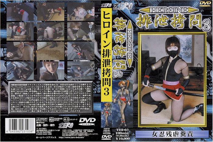 THI-03 Heroine Excretion Torture 03