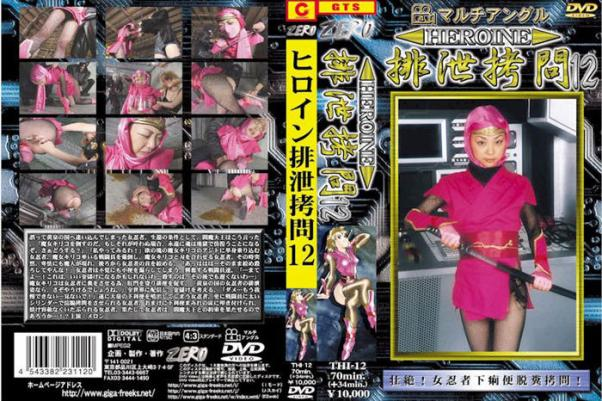 THI-12-Heroine-Excretion-Torture-121