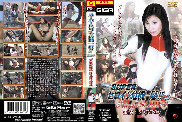 THP-03 Super Heroine in Big Crisis 03