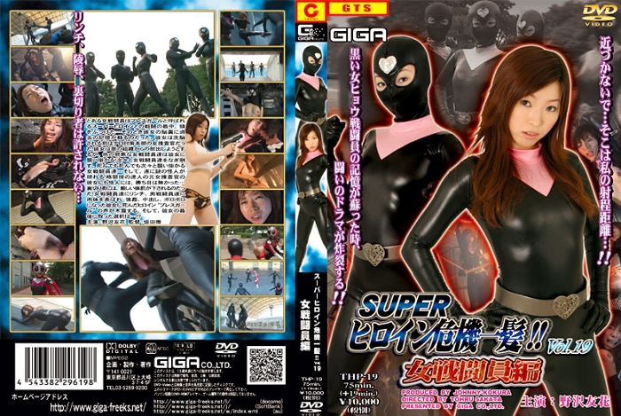 THP-19 Super Heroine in Big Crisis