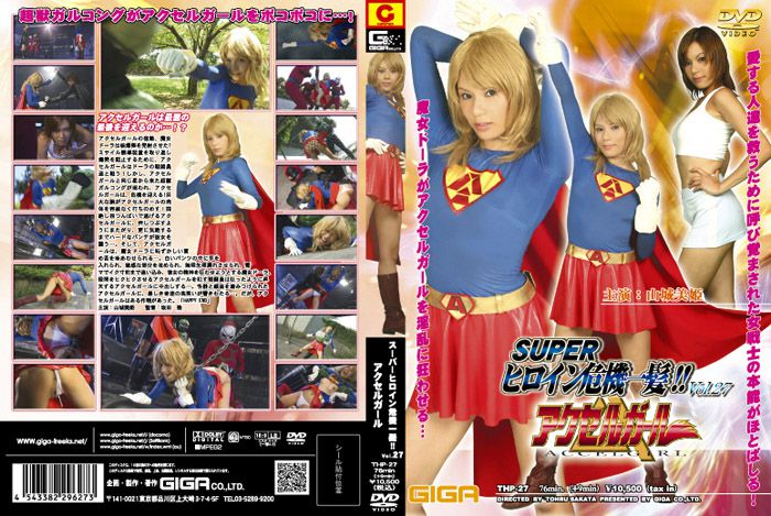 THP-27 Miki Yamashiro – Super heroine close call