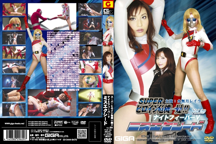 THP-29 Super Heroine in Crisis Vol.29 - Night Fever VS.Mrs.Exceed