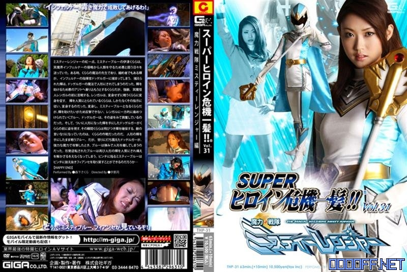 THP-31 Morishita, Sakura – Super heroine close call! Magical Misty Sentai Vol.31