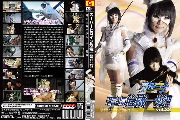THP-32-Himeno-Emiri-----close-call-super-heroine