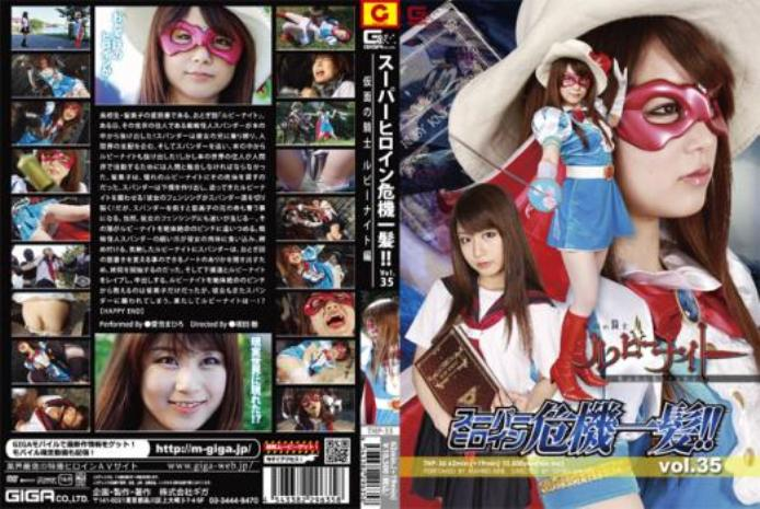 THP-35 Super-heroine-vol-35-mask