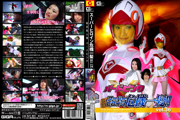 THP-36 Super Heroine in Grave Danger Science Bird Force Bird Pink Maya Maino Azumi Mizushima