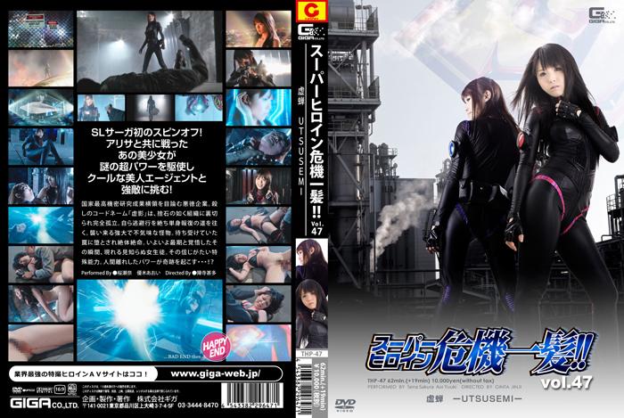 THP-47 Sakura Sena Aoi Yuuki!! Vol.47 UTSUSEMI super heroine