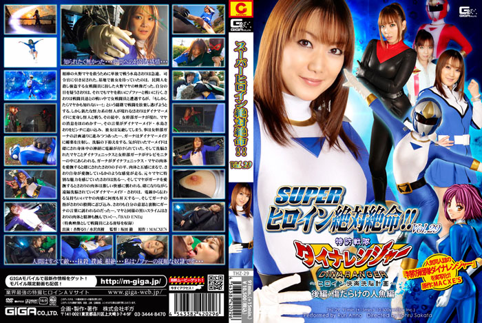THZ-29-Superheroine-In-Big-Crisis-Vol.29-Dyna-Ranger