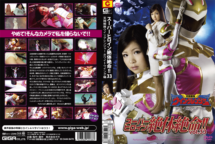 THZ-33-Superheroine-in-Grave-Danger-Special-Force-Wing-Rangers-White-Wing