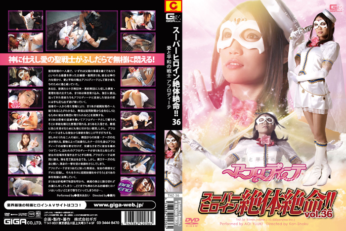 THZ-36 Aoi Yuki – Super Heroine desperate