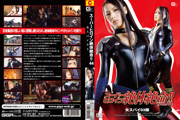 THZ-44 Superheroine In Grave Danger Vol.44 Female Spy 3