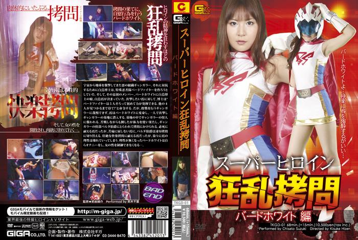 TKGD-01 Super Heroine Crazy Torture Chisato Suzuki