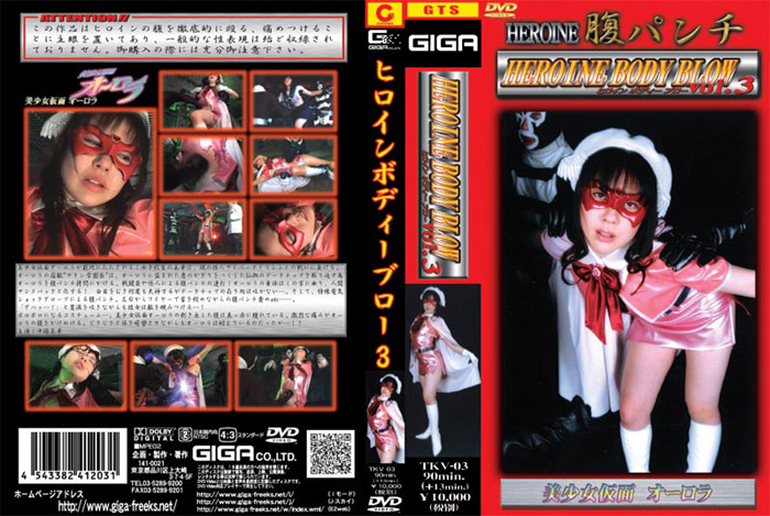 TKV-03 Heroine body blow 3