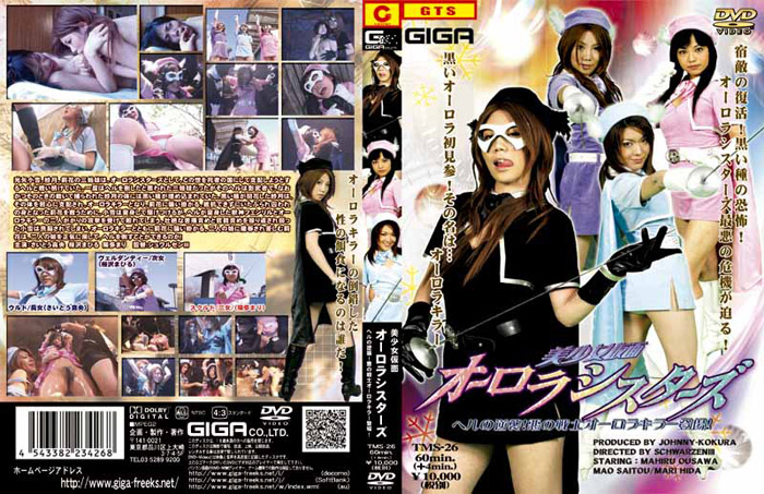 TMS-26-Aurora-Sisters-Mari-Hida-Mao-Saito-Mahiru-Sakuraza