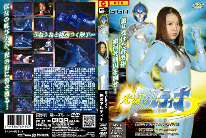 TMS-30 Big Heroine Altina Aya Natguki