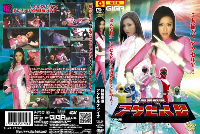 TOR-58 Yui Matsuno – Ultra Bound Sentai Accel Five