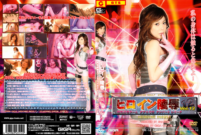 TRE-12-Heroine-Insult-Vol.12